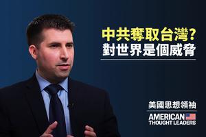 【思想領袖】中共為何念念不忘征服台灣?