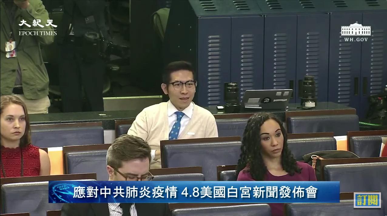 中國東方衛視駐白宮記者張經義於4月8日於白宮疫情通報會上提問。(影片截圖)