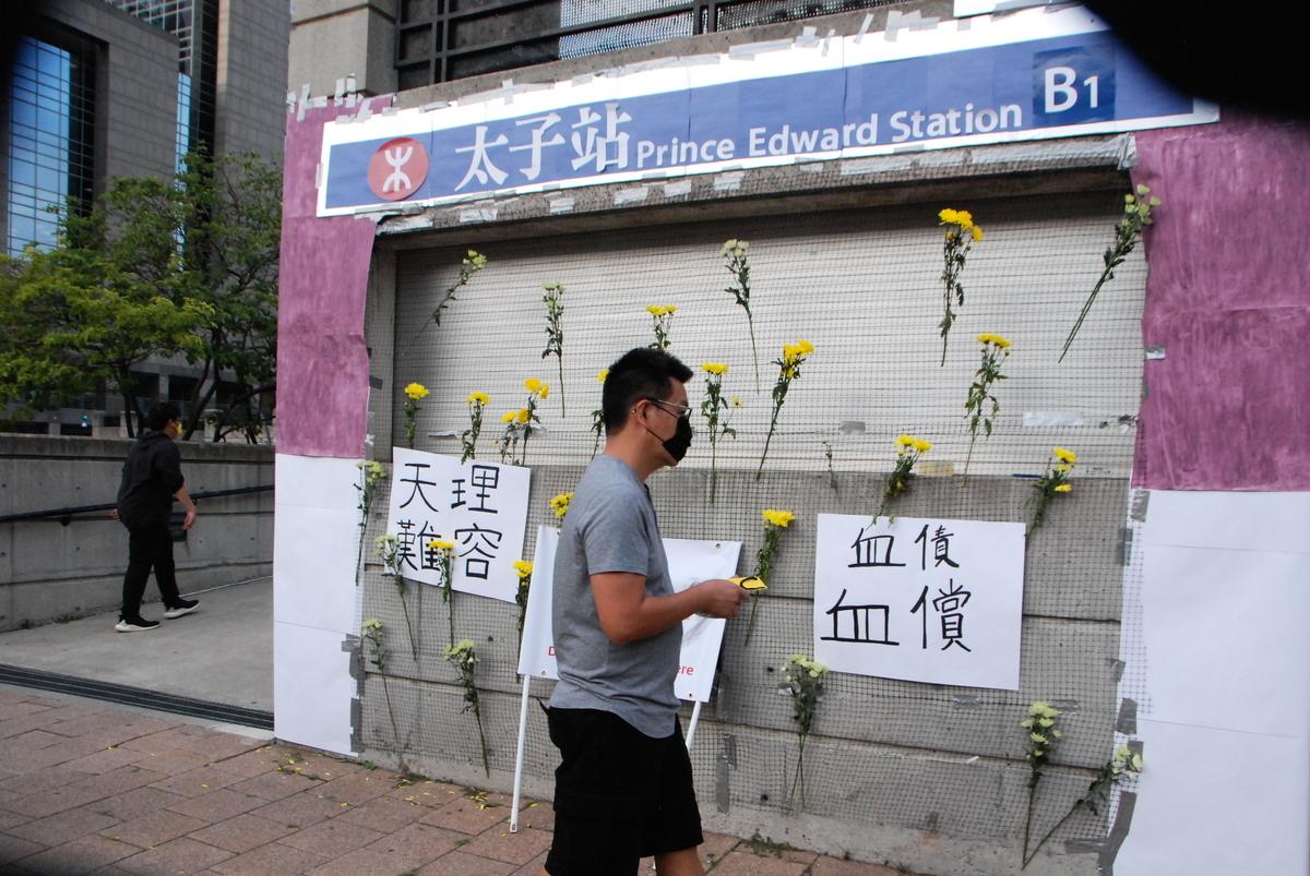 2021年8月31日晚,多倫多民眾到模擬太子站獻花,悼念8.31。(伊鈴/大紀元)