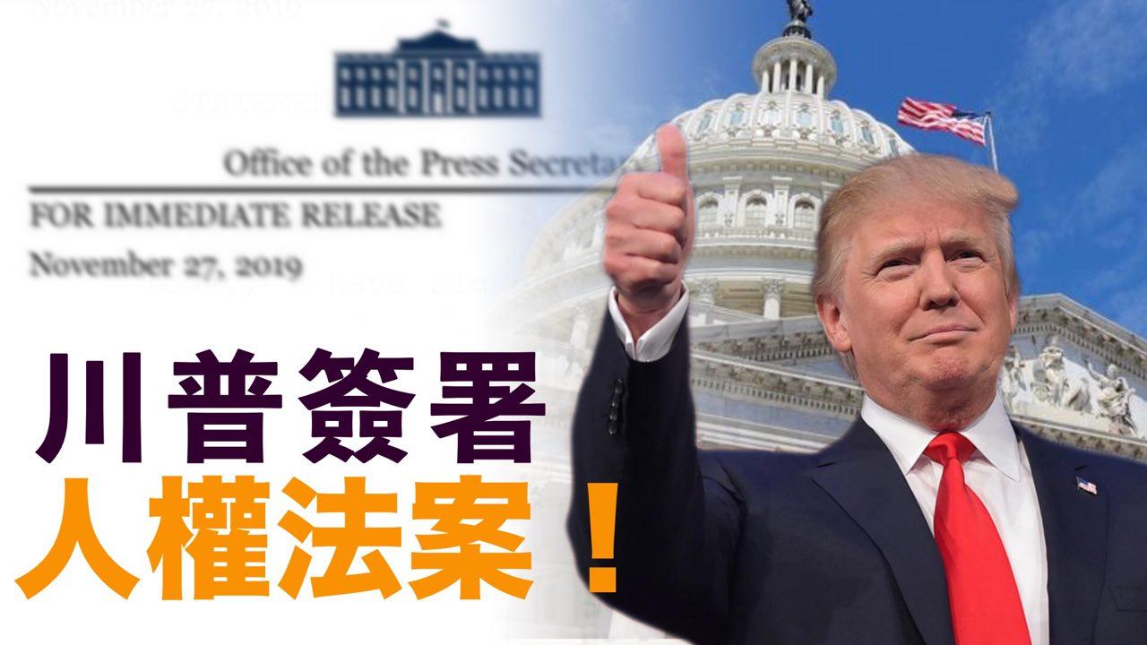 特朗普總統簽署,香港人權法案成為法律!貿易協議還簽嗎?抖音微信涉內容審查,或成美下一個監管目標。(新唐人合成)
