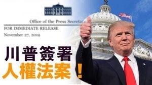【熱點互動】特朗普簽香港法案 貿易協議還簽?