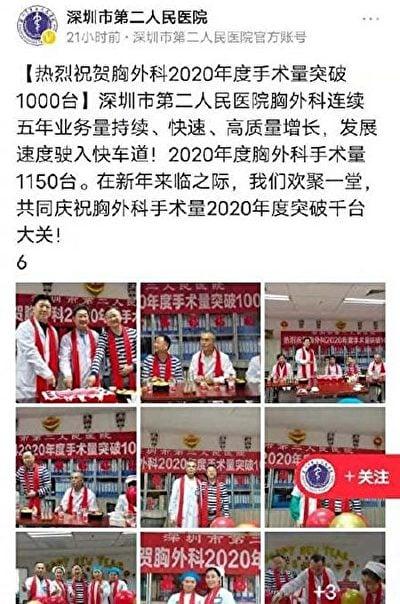 深圳市第二人民醫院發文「熱烈祝賀胸外科2020年度手術量突破1000台」,引發爭議。(網絡截圖)