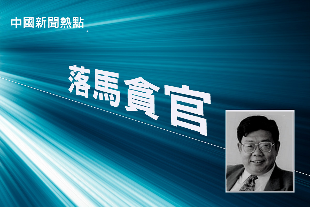 恆豐銀行原董事長姜喜運被判死緩。(大紀元合成)