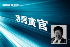 貪污7.5億 恆豐銀行原董事長被判死緩