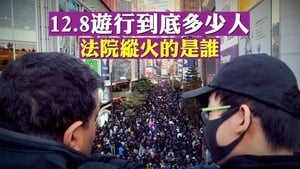 【拍案驚奇】80萬人遊行民陣報少?縱火案存疑