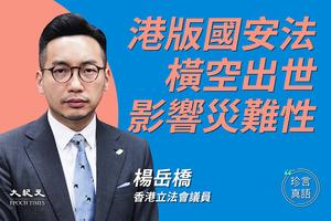 【珍言真語】楊岳橋:國安法災難性影響 港人不退縮