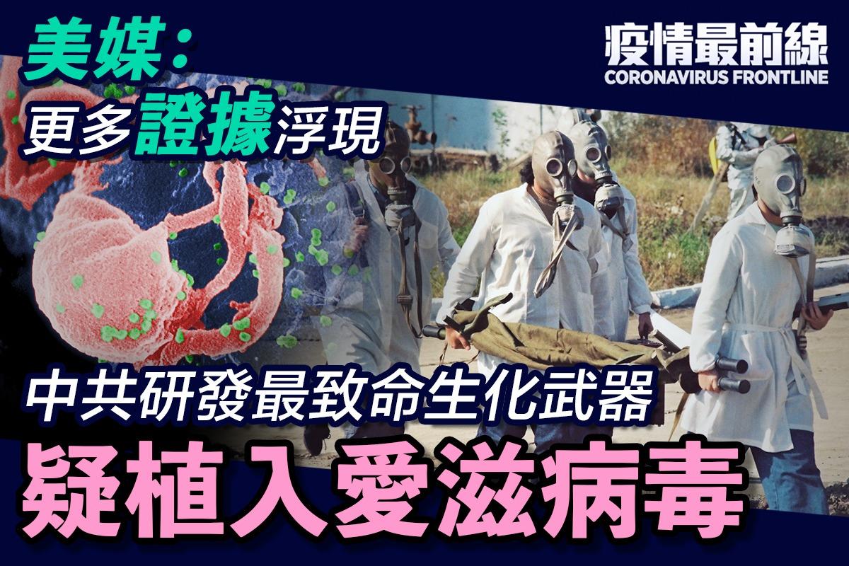 2月8日香港新唐人新頻道《疫情最前線》節目,追蹤中共肺炎(俗稱武漢肺炎、新冠肺炎)疑為加工病毒的更多證據。(大紀元)