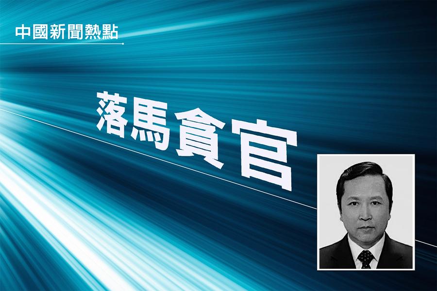 46天內 黑龍江省政法委3名高官落馬
