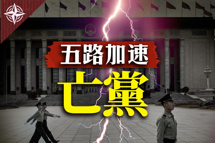 【十字路口】五路加速 習將成中共亡黨領導人