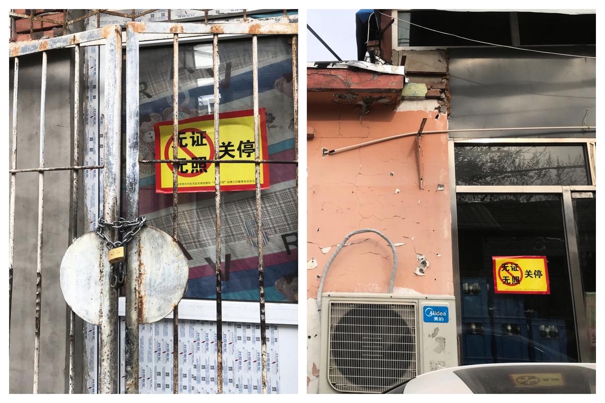 北京大興區黃村鎮海子角村借疫情為由強收水費,辦出入證,並關停街面上的外地人做生意賣貨的店舖。(知情人提供)