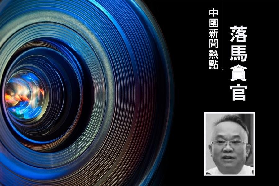 中共雲南大理州公安局前副局長涉貪被起訴