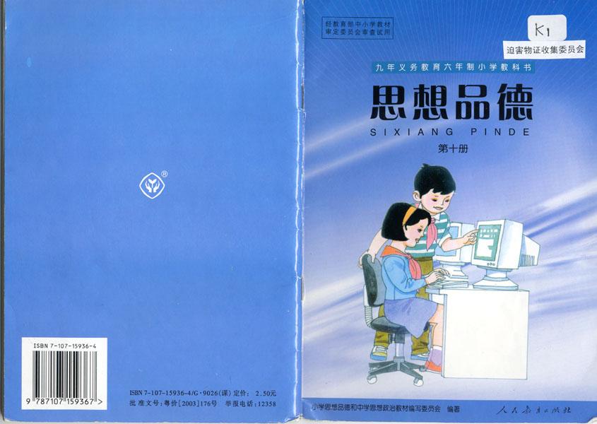 圖說:「人民教育出版社」2003年11月第三次印刷的「九年義務教育六年制小學教科書」中的《思想品德》(第十冊)。此課本以自焚偽案毒害著全中國大陸的小學生(明慧網)