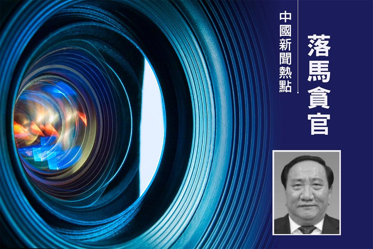 4月29日,中共河北省委前常委、副省長張和被接受調查。(大紀元合成)