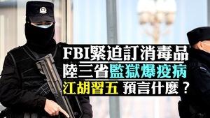 【拍案驚奇】陸多地爆聚集感染 FBI急訂消毒品