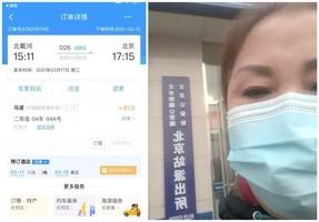 身份證被做手腳? 訪民進京 地方與京警對接