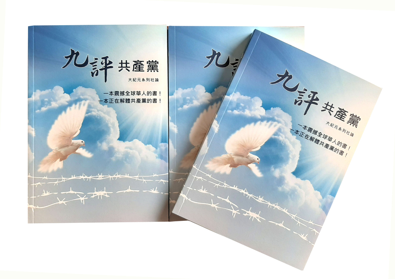 反共潮高漲 《九評共產黨》熱賣 再版發行