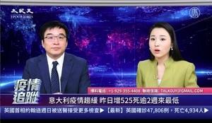 【直播】4.6中共肺炎疫情追蹤:歐洲疫情現緩和跡象