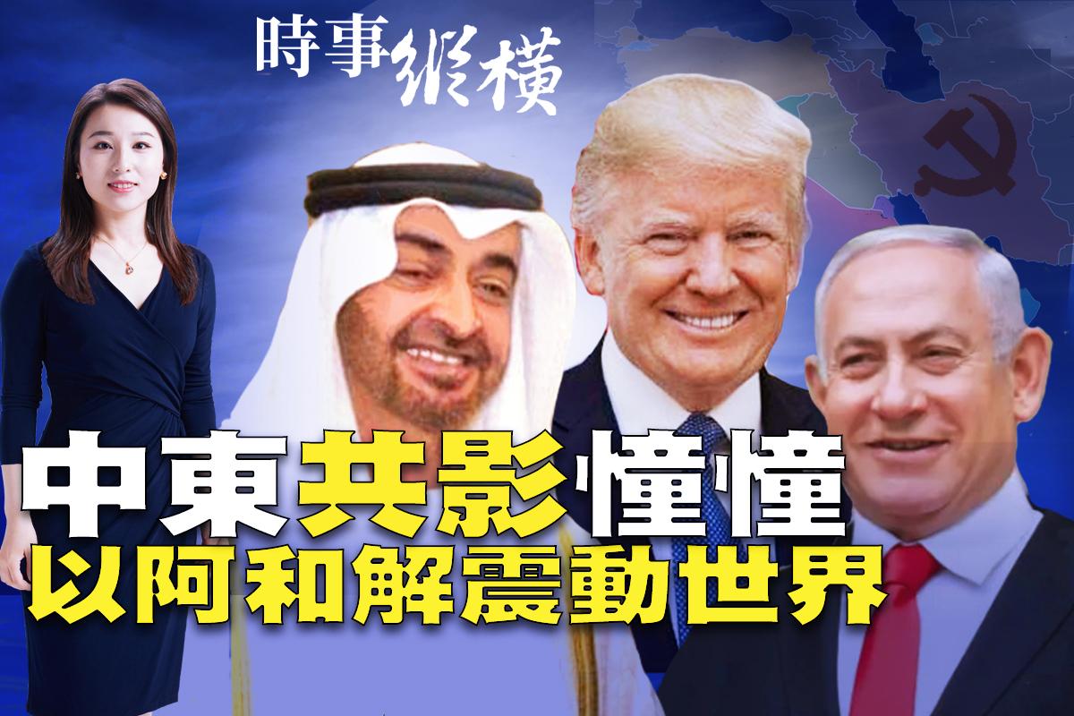 以阿和解震動世界,中東衝突背後的中共。(大紀元合成)