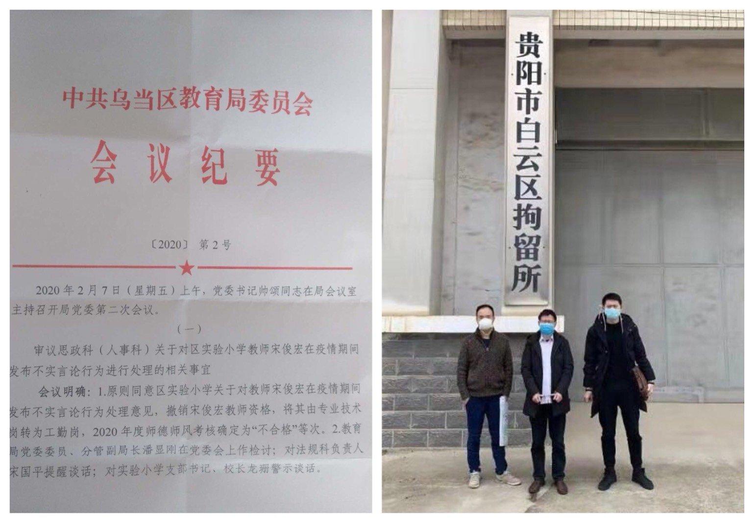 貴州貴陽市小學教師因傳中共肺炎疫情圖片被取消教師資格,降為工人。(大紀元合成圖)