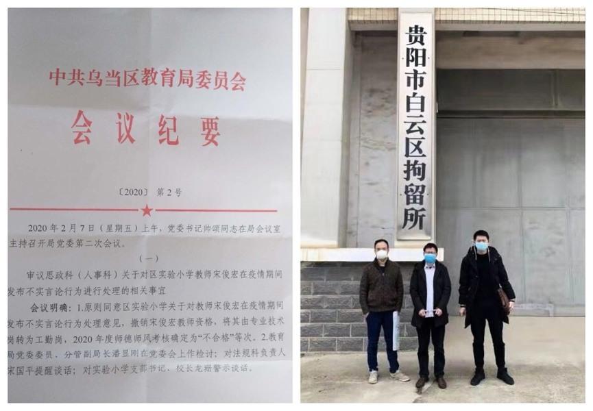 中共嚴控言論 貴州教師談論中共肺炎疫情被降為工人