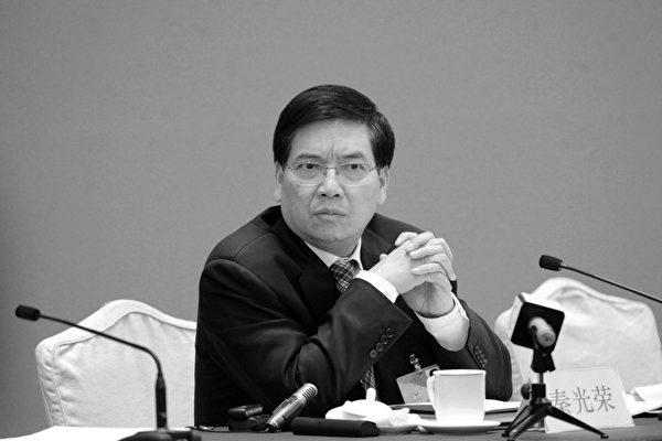 10月25日,中共全國人大前內司委副主任委員、雲南省委前書記秦光榮被逮捕。(大紀元資料室)