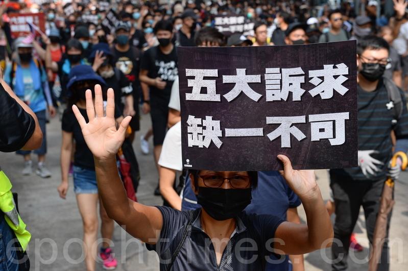 2019年9月15日,示威者從銅鑼灣開始遊行,有人拿著五大訴求,缺一不可標語。(宋碧龍/大紀元)