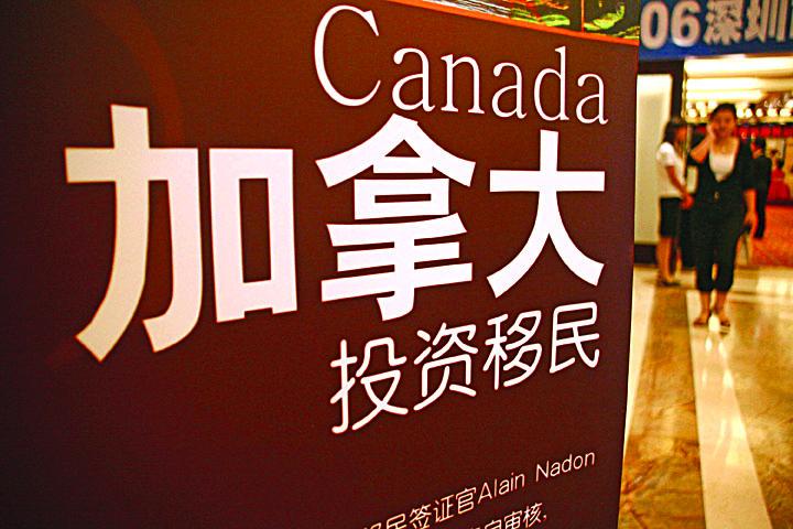 中國公民想移民加拿大在遞交文件之前就應清楚自己是否夠申請條件,並按要求如實提供證明材料。(大紀元資料庫)