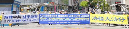 南韓法輪功修煉者們25日在首爾、釜山、光州、濟州等全國四處中共外交公館附近舉行了紀念4·25和平請願22周年的記者招待會。圖為,當天在首爾中區明洞入口舉行的記者會。(李裕貞/大紀元)