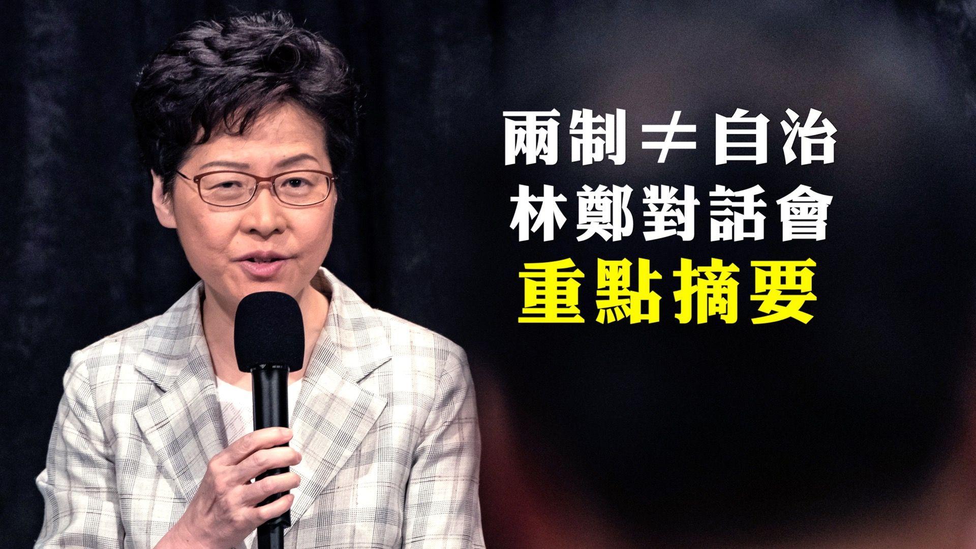 香港特首林鄭月娥在社區對話會現場答問。(大紀元合成圖)
