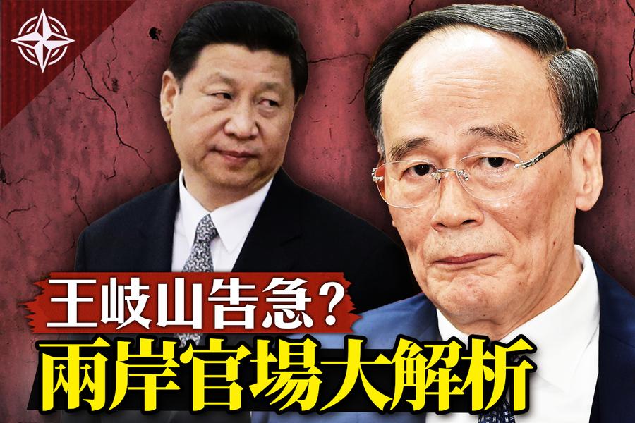 【十字路口】兩岸官場大解析 王岐山告急?