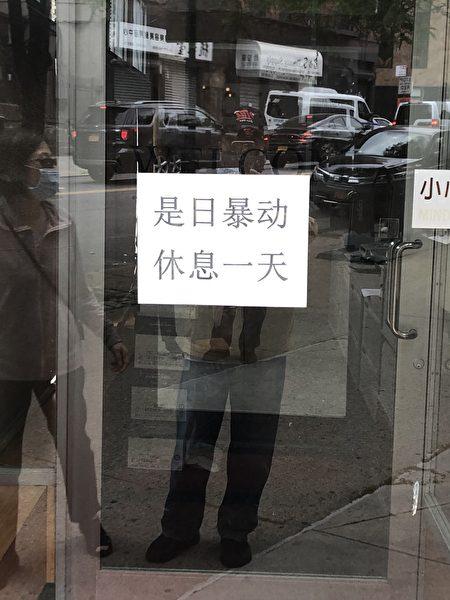 今年6月初,左派持續多天在紐約組織示威,緊接著的是對商業區的打砸搶。圖為華埠商家不得已關門。(大紀元資料圖)