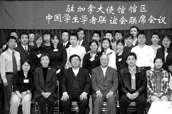 圖為2004年4月3日加拿大中國學生學者聯誼會聯席會議在中國駐加拿大使館館區舉行,共有22所加拿大大學60多名學聯負責人參加,前中國駐加大使梅平大使(前排左三)表示,「希望大家服從大使館教育處的統一領導」。(大紀元資料室)