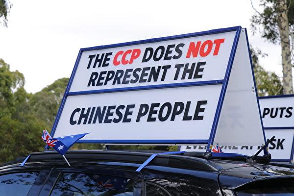 2020年12月20日,墨爾本退黨服務中心再度舉辦「解體中共邪黨」主題汽車遊行,獲得大量民眾支持。(Rita Li/大紀元)