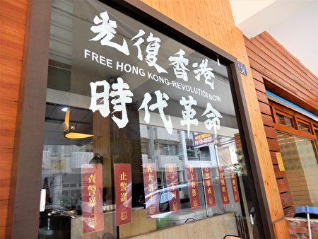 「煲底」店內、外張貼滿滿的反送中標語,可以感受到老闆對香港政治的憂慮與不滿。(黃玉燕/大紀元)