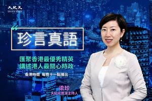 【珍言真語】匯聚香港精英 暢談時政觀點