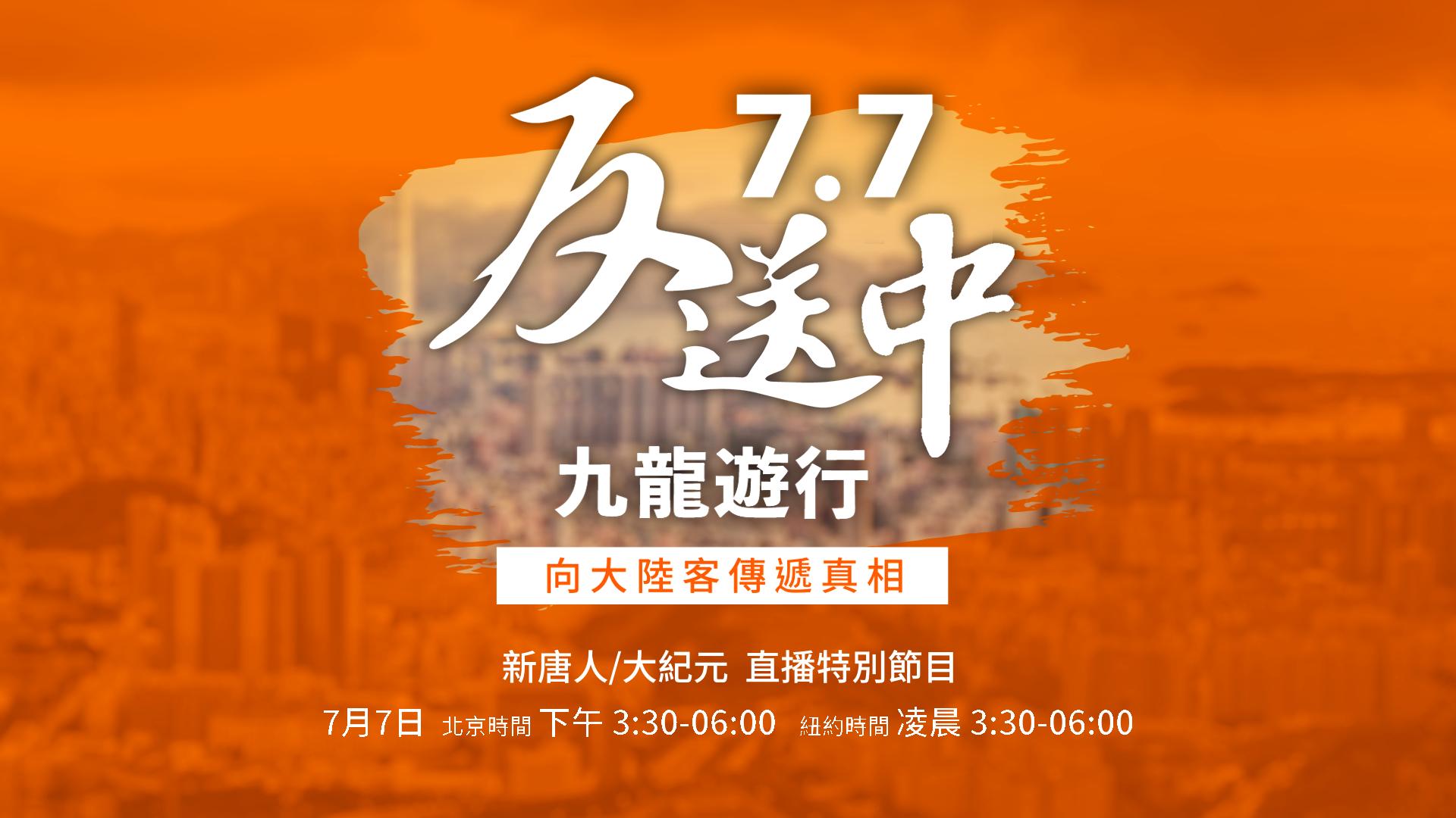 「香港人,未撤退」,7月7日香港市民在九龍區舉行「反送中」遊行,重申「五大訴求」。(大紀元)
