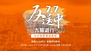【7.7反送中直播】逾23萬人九龍反送中大遊行 向陸客傳真相