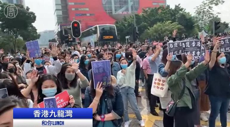 11月26日中午,大批市民在中環國際金融中心(IFC)大廈內、九龍灣街頭聚集,聲援仍被圍困在香港理工大學的抗議者。(大紀元影片截圖)