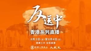 【直播預告】8月2~4日香港反送中運動遍地開花