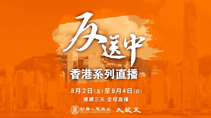 【8.2反送中直播】聲援反送中 香港公務員中環大集會