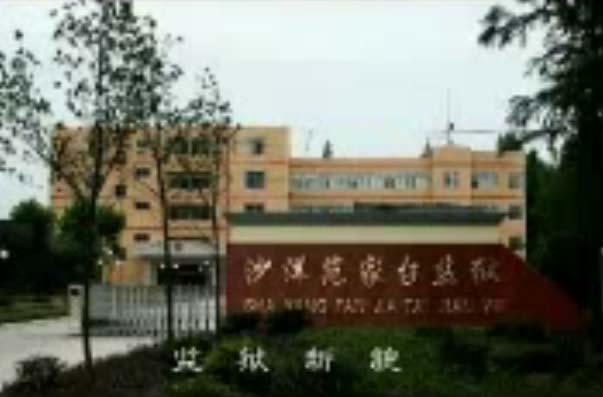 湖北省范家台監獄是集中關押迫害湖北省男性法輪功學員的黑窩。(網絡圖片)