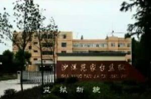 大疫下 湖北監獄非法延期關押法輪功學員
