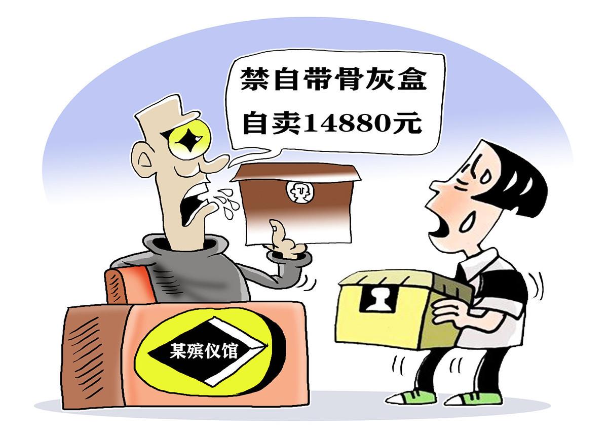 日前,湖南寧鄉市殯儀館禁止死者家屬自帶骨灰盒,自賣逾1.4萬的「天價」骨灰盒,引發網民痛批,發死人財。(大紀元資料室)