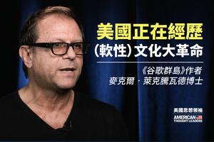 【思想領袖】萊克騰瓦德:美國正經歷文革