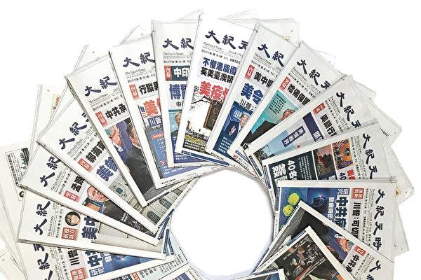 10月24日(周六),《紐約時報》頭版刊登一篇針對《大紀元時報》,攻擊意味明顯的文章。圖為中文《大紀元時報》。(大紀元)