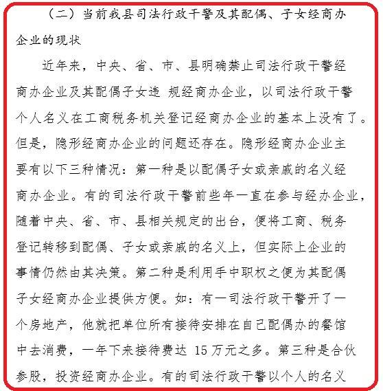 中共寧陵縣政法委2021年的政法教育整頓《綜合調研報告》披露了司法局隱形經商的問題。圖為文件截圖。(大紀元)