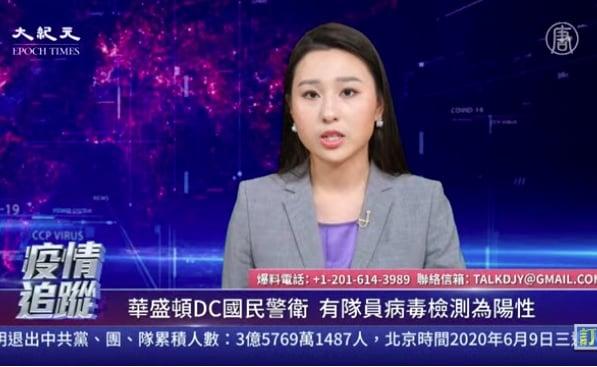 歡迎收看新唐人、大紀元6月10日的「中共病毒追蹤」每日聯合直播節目。(大紀元)