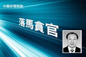 貪腐3795萬 山東前副省長季緗綺獲刑14年