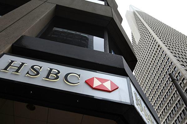 圖為:美國加州三藩市的一家匯豐銀行  (Getty Images)