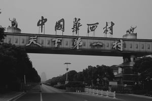 華西村負債纍纍 傳遇財困問題 股價大跌